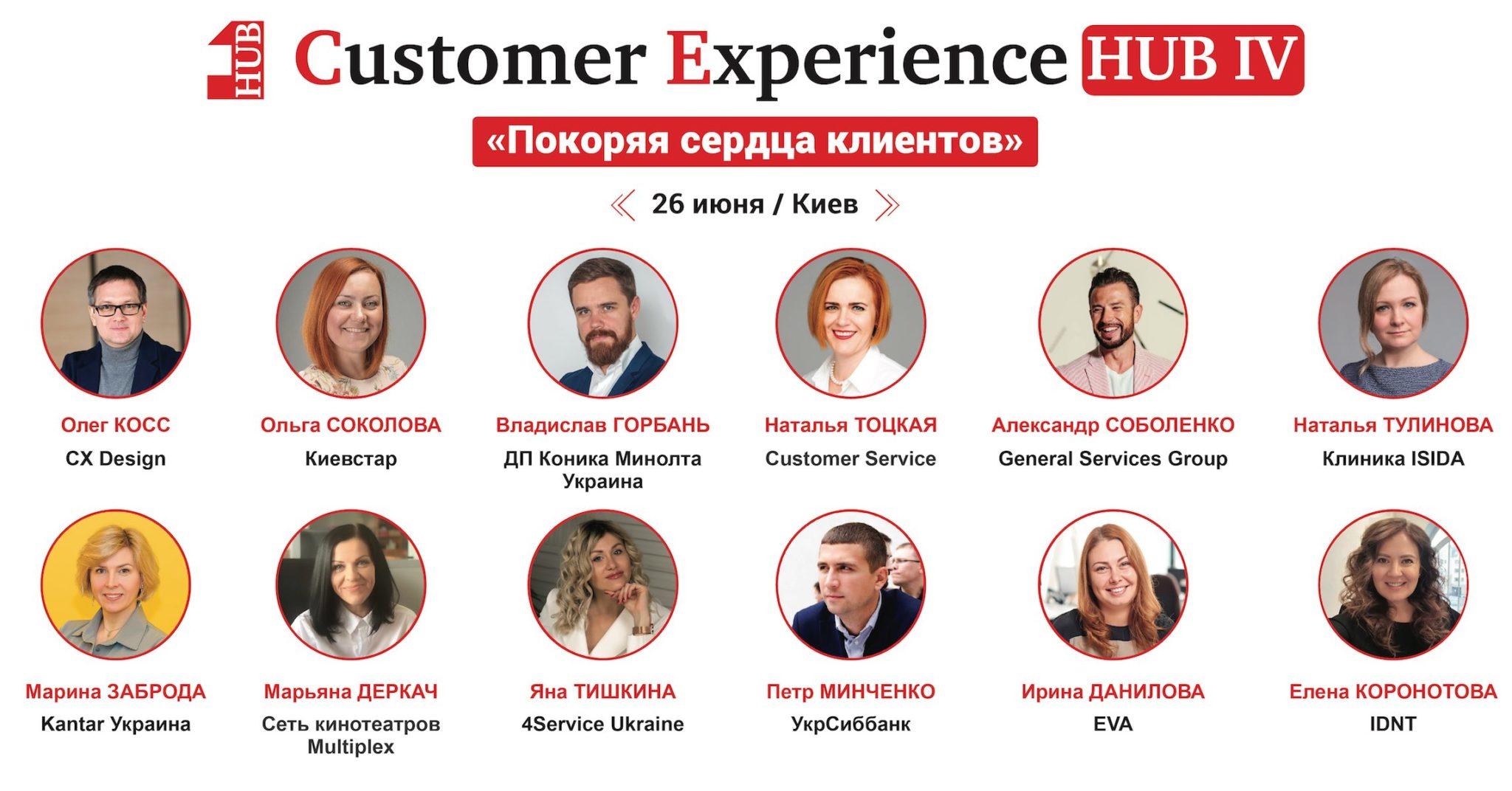 Customer Experience HUB «Покоряя сердца клиентов» (26 июня / Киев)