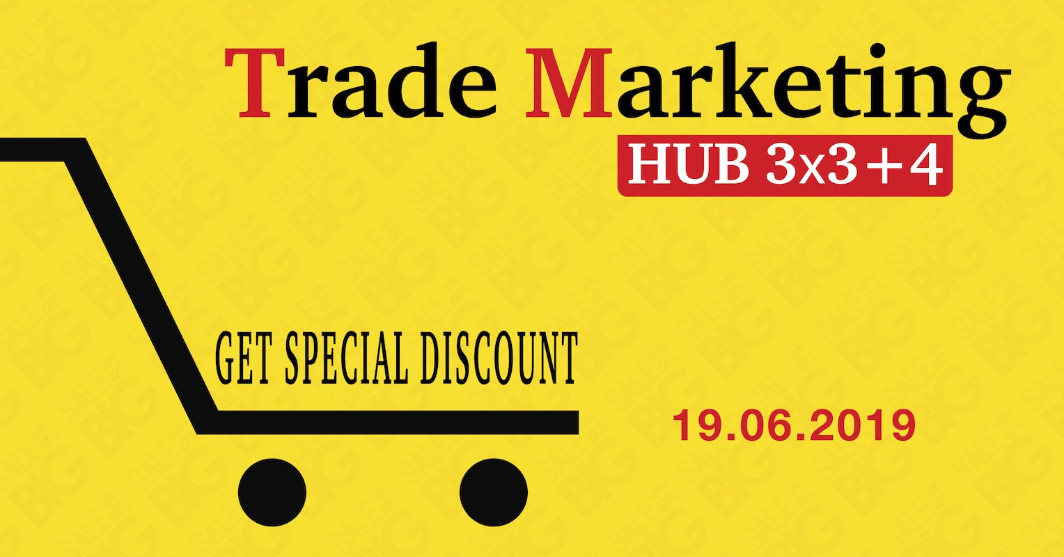 Форум Trade Marketing HUB (19 июня 2019 / Киев)