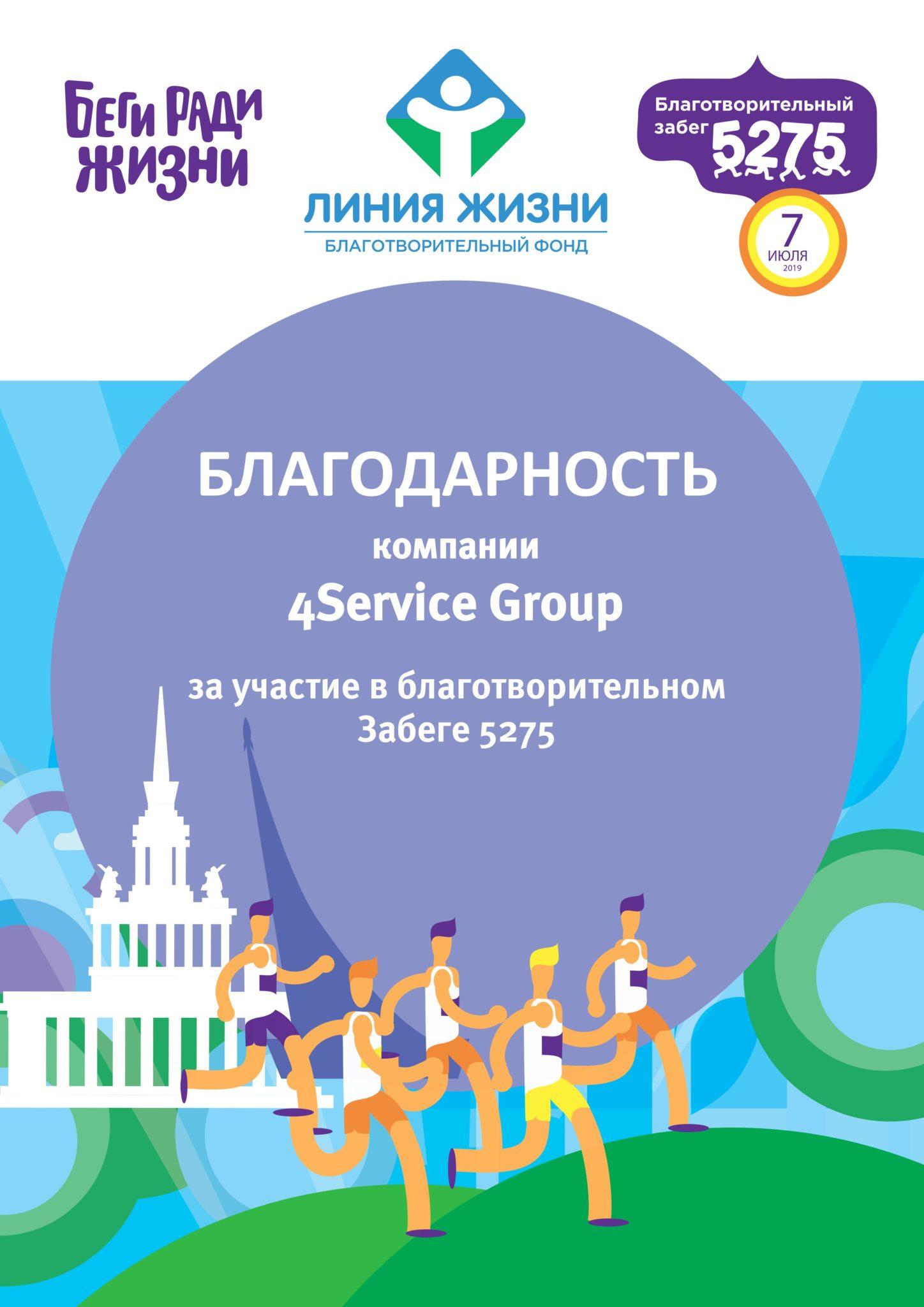 Благодарность компании 4Service Group за участие в благотворительном забеге