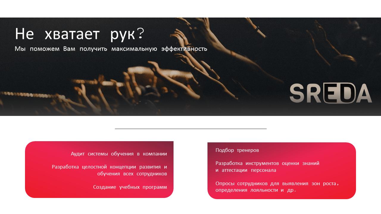 Платформа для онлайн курсов SREDA