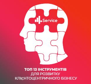 ТОП 13 інструментів для розвитку клієнтоцентричного бізнесу