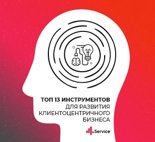 ТОП 13 инструментов для развития клиентоцентричного бизнеса