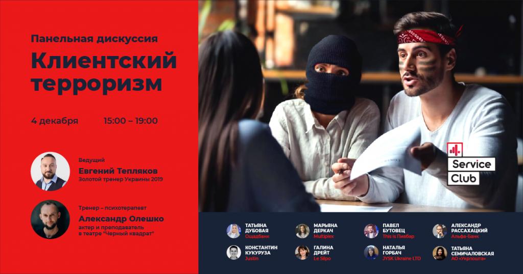 Панельная дискуссия «Клиентский терроризм»