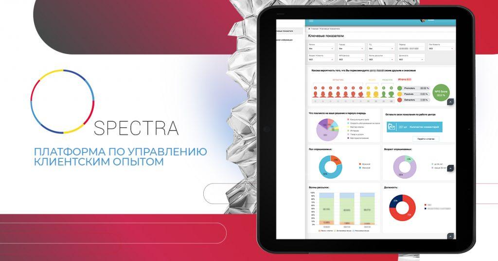 Трекинг система Spectra - Ваш профессиональный канал коммуникации