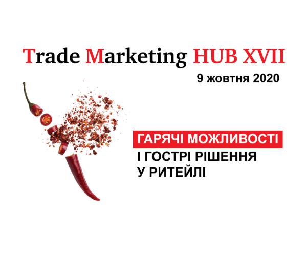 Trade Marketing HUB XVII «Гарячі можливості та гострі рішення в рітейлі»