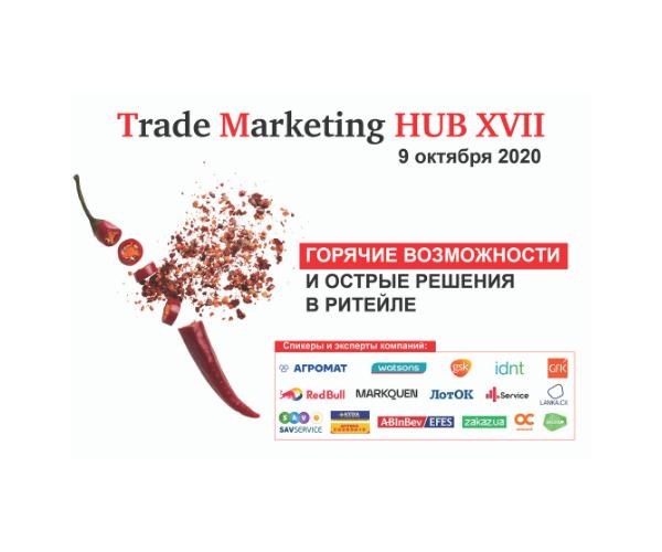 Trade Marketing HUB XVII: «Горячие возможности и острые решения в ритейле»