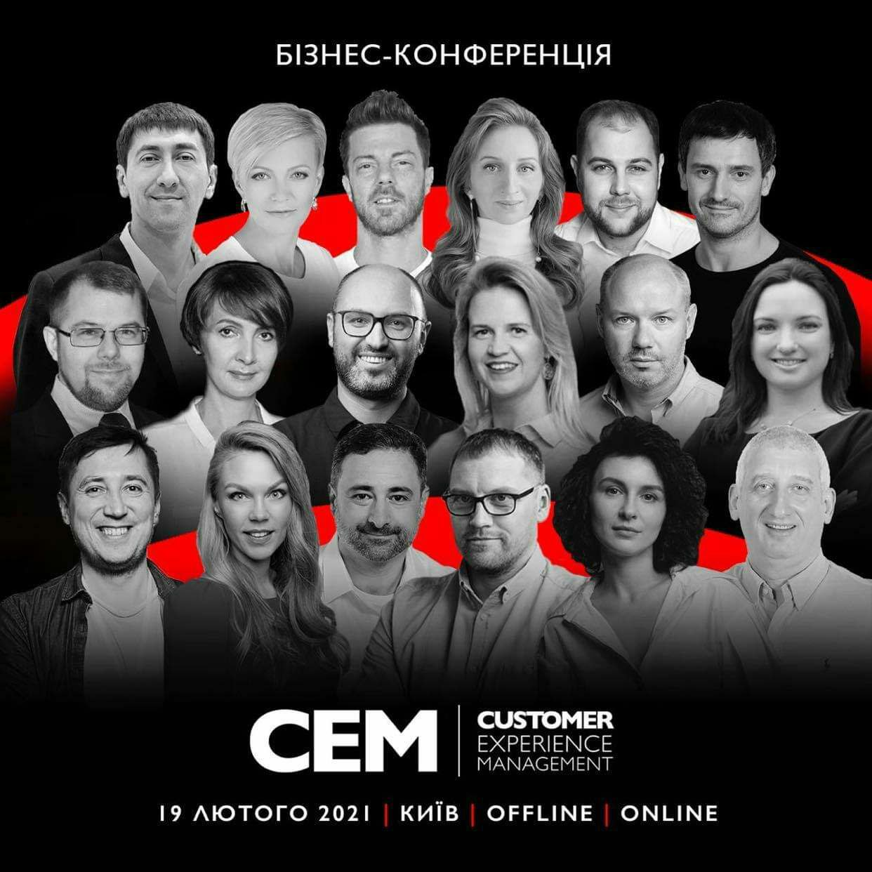 Сustomer Experience Management: код першокласного сервісу. 19 лютого 2021, Київ