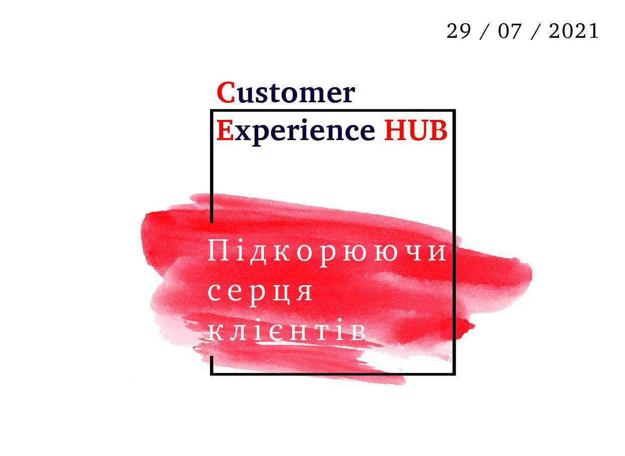 Customer Experience HUB: «Підкорюючи серця клієнтів»