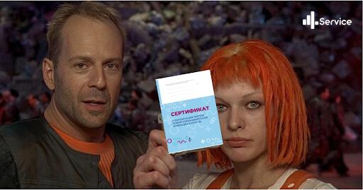 Предъявите Ваш паспорт вакцинации